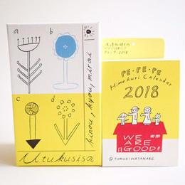 渡邉知樹のぺぺぺ日めくりカレンダーBOXセット 2018