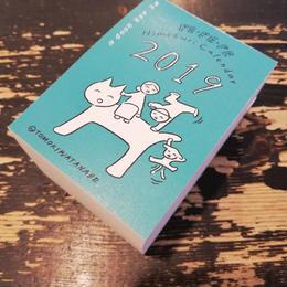 渡邉知樹のぺぺぺ日めくりカレンダー(箱なし)