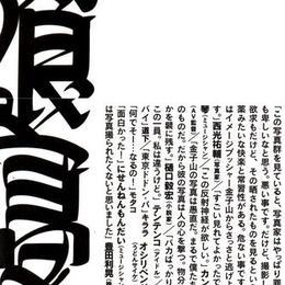 喰寝(くっちゃね) / 金子山
