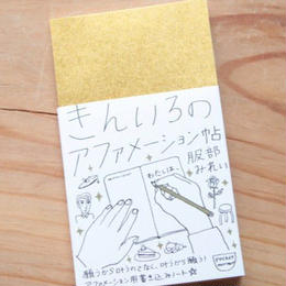 pocket murmurシリーズ『きんいろのアファメーション帖』