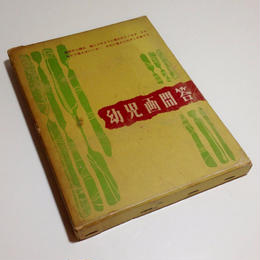 幼児画問答 - 宮武辰夫