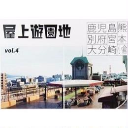 屋上遊園地vol.4 鹿児島 熊本 宮崎 別府 大分 小倉 / 木藤富士夫