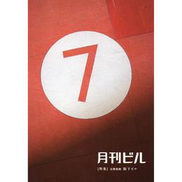 月刊ビルVol.7