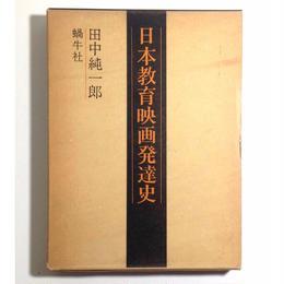 日本教育映画発達史- 田中純一郎