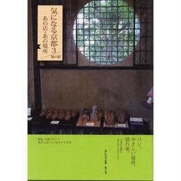 気になる京都3