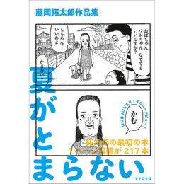 藤岡拓太郎作品集 夏がとまらない(拓太郎の手づくりシオリ付)