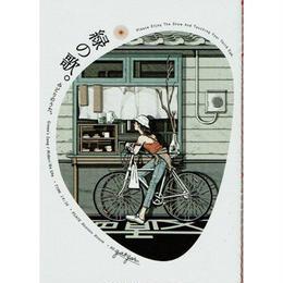 緑の歌(日本語版) / Gao Yan