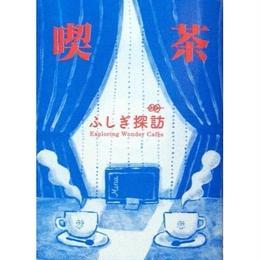 喫茶ふしぎ探訪 第二号