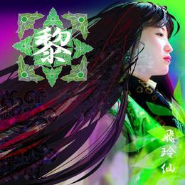 飛玲仙 1st Album - 黎