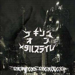 ザ キング オブ メタル スライム - METAL MANIAC