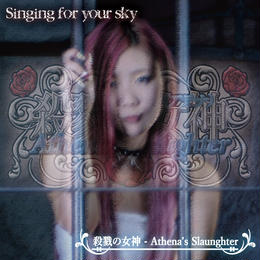 殺戮の女神(アテナ) 2nd Single - Singing for your sky
