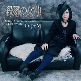 【全国流通版】殺戮の女神 1st Single - Song, Destroy, the Desire / Lost my life (TypeM)