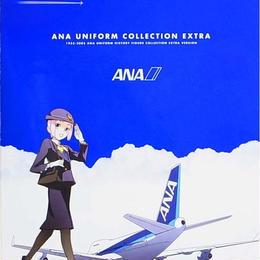 ANA UNIFORM COLLECTION EXTRA/20th ANNYVERSARY