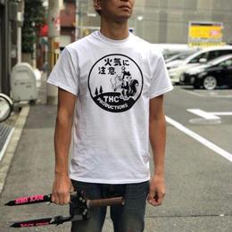 火気に注意Tシャツ