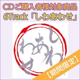 CDご購入者様限定  6Track「しわあわせ」【期間限定】