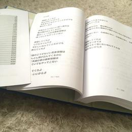 石村吹雪歌詞集ステージで読める仕様インデックスのみ