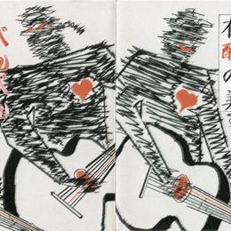 「有醜の美/べんべん」歌詞カード