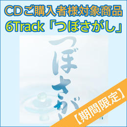 CDご購入者様限定  6Track「つぼさがし」【期間限定】