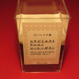 コウジミルクト アンコノ コーヒーゼリー(店舗でのみ販売)