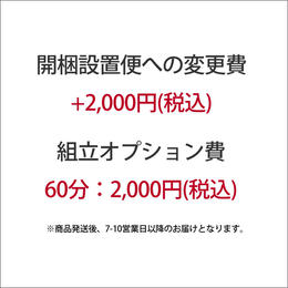 開梱設置便(大型便)変更+組立オプション(60分)