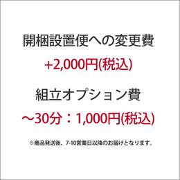 開梱設置便(大型便)変更+組立オプション(30分)