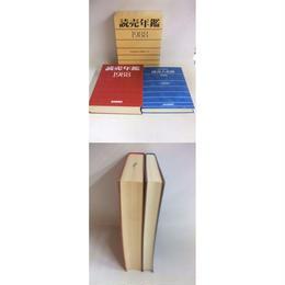 【中古】 読売年鑑 1988      1604-142 SK