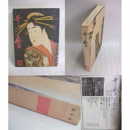 【中古】 別冊太陽 愛蔵版 歌麿 平凡社 5167SK