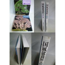 【中古】 国風盆栽展 第81回 社団法人日本盆栽協会   173-240SK