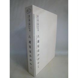 【中古】 富士重工業50年史  1953 - 2003 六連星はかがやく     185-473SK
