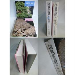 【中古】 国風盆栽展 第80回 社団法人日本盆栽協会   173-239SK