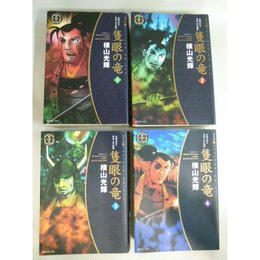 【中古】隻眼の竜 ワイド版 1~4巻 全巻セット 横山光輝 リイド社 181-113SK