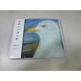【中古】 [CD] [代引不可]   和歌山の海の歌 岡崎葉 天の羊 189-275SK