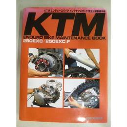 【中古】KTM エンデューロバイク メンテナンスブック 完全分解整備手帳 250EXC/250EXC-F スタジオタッククリエイティブ 1710-121SK