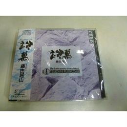 【中古】【未開封】 [CD]  鈴慕 藤由越山 1712-274SK