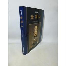 【中古】 [代引不可]   特別展   金銅仏 -中国・朝鮮・日本-    1811-16SK