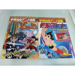 【中古】 ANIMATION GOLDEN BOOKS  手塚治虫アニメ選集 1~5巻セット   182-6SK