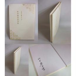 【中古】[代引不可]  竹中碧水史句集 日本現代俳人業書 第二十八集 5275SK