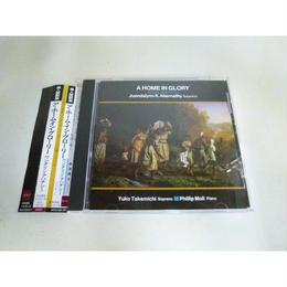 【中古】 [CD]  ア・ホーム・イン・グローリー / ワンダリン・アバナシー  1712-264SK