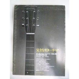 【中古】【代引不可】完全なギター・リペア アクースティックとエレクトリック・ギターの構造、および復元の理論と実践 ヒデオ・カミモト 村田賢比呂 オーク・パブリケーション 183-53SK