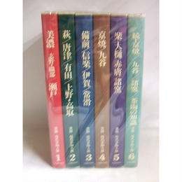 【中古】 窯別現代茶陶大観 全6巻セット 主婦の友社 7069SK