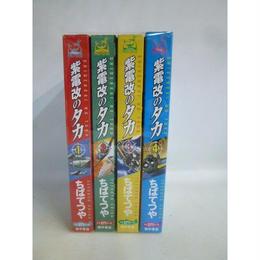 【中古】 紫電改のタカ 全4巻セット 182-267SK