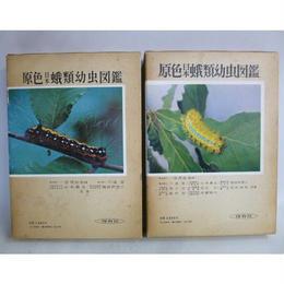 【中古】 原色 日本 蛾類幼虫図鑑 上下セット 保育社  理学博士 一色周知 監修  185-189SK