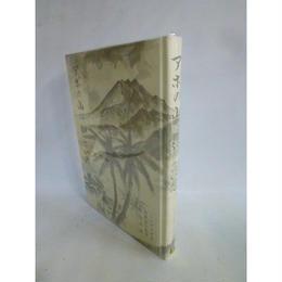 【中古】 [代引不可]  アポの山は知っていた ミンダナオ会 3709SK