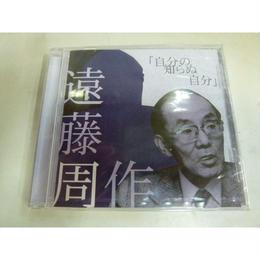 【中古】[代引不可] 【ゆうパケット発送】 [CD]  自分の知らぬ自分 遠藤周作  179-450SK