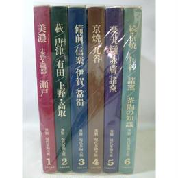 【中古】 窯別現代茶陶大観   全6冊揃   1810-6SK