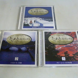 【中古】 きらめきストリングス 11枚セット 179-10SK