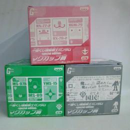 【中古】【未使用】 一番くじ機動戦士ガンダム-special edition- マグカップ賞 全3種セット 183-144SK