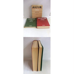 【中古】 読売年鑑 1982    1607-164SK