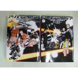 【中古】アリエテ2057 五十嵐浩一 双葉社 アクションコミック 1710-301SK