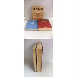 【中古】 読売年鑑 1981       1607-165SK